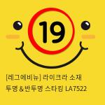 [레그에비뉴] 라이크라 소재 투명&반투명 스타킹 LA7522