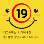 [레그에비뉴] 와이어내장 섹시슬립+티팬티세트 LA81175