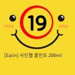 [Saiin] 샤인젤 쿨민트 200ml