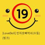 [LoveDoll] 민자숏뼈먹쇠(수동) (핑크)