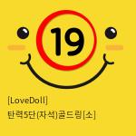 [LoveDoll] 탄력5단(자석)골드링[소]