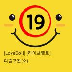 [LoveDoll] [하이브벨트] 리얼고환(소)
