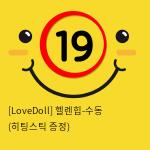 [LoveDoll] 헬렌힙-수동 (히팅스틱 증정)