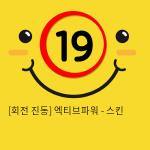 [회전+진동] 엑티브파워 - 스킨