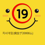 치녀게임(痴女ゲ20008ム)