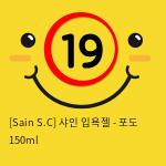 [Sain S.C] 샤인 입욕젤 - 포도 150ml