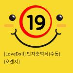 [LoveDoll] 민자숏먹쇠(수동) (오렌지)