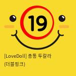 [LoveDoll] 총통 투칼라 (더블핑크)