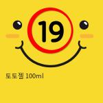 토토젤 100ml, 러브젤, 마사지젤, 맛사지젤