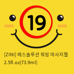 [ZINI] 에스솔루션 워밍 마사지젤 2.5fl.oz(73.9ml)