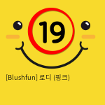 [Blushfun] 로디 (핑크)