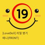 [LoveDoll] 리얼 명기 애니(FRONT)
