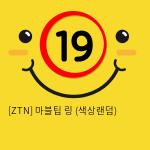 [ZTN] 마블팁 링 (색상랜덤)