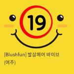 [Blushfun] 발삼페어 바이브 (여주)