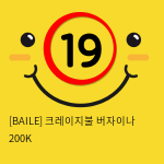[BAILE] 크레이지불 버자이나 200K