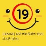 [LEKANG] 12단 버터플라이 에보1 피스톤 (핑크)