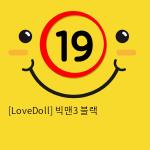[LoveDoll] 빅맨3 블랙