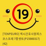 [TENPEURO] 섹시간호사원피스 코스프레 7종셋트(P15900317) (42)