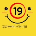 [일본 RENDS] 스위트 데블