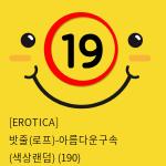[EROTICA] 밧줄(로프)-아름다운구속 (색상랜덤) (190)