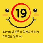 [Lovetoy] 엔듀로 블래스터(6in)+스트렙온 벨트set
