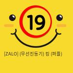 [ZALO] (무선진동기) 킹 (퍼플)