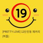 [PRETTY LOVE] 12단진동 재커리 (퍼플)