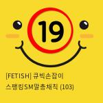 [FETISH] 큐빅손잡이 스팽킹SM말총채칙 (103)