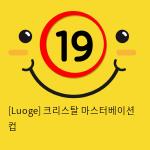 [Luoge] 크리스탈 마스터베이션 컵