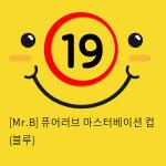[Mr.B] 퓨어러브 마스터베이션 컵 (블루)