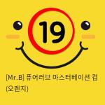 [Mr.B] 퓨어러브 마스터베이션 컵 (오렌지)