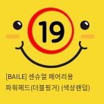 [BAILE] 센슈얼 페어리용 파워헤드(더블핑거) (색상랜덤)