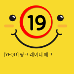 [YEQU] 핑크 레이디 에그