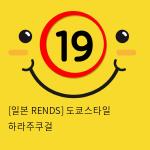 [일본 RENDS] 도쿄스타일 하라주쿠걸