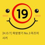 [H.O.T] 욕망명기 No.3 하츠미 사키