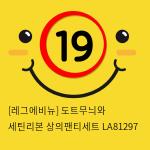 [레그에비뉴] 도트무늬와 세틴리본 상의팬티세트 LA81297