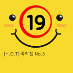 [H.O.T] 여학생 No.3