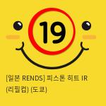 [일본 RENDS] 피스톤 히트 IR (리필컵) (도쿄)