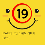 [BAILE] 10단 스위트 케이지 (핑크)