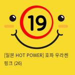 [일본 HOT POWER] 호파 우라켄 핑크 (26)