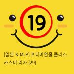 [일본 K.M.P] 프리미엄홀 플러스 카스미 리사 (29)