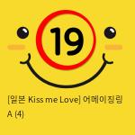 [일본 Kiss me Love] 어메이징링 A (4)