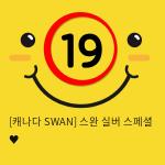 [캐나다 SWAN] 스완 실버 스페셜 ♥