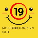 [일본 G PROJECT] 페페 핫 로션 130ml