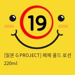 [일본 G PROJECT] 페페 콜드 로션 220ml