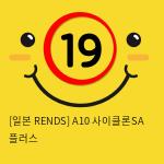 [일본 RENDS] A10 사이클론SA 플러스