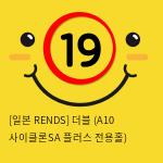 [일본 RENDS] 더블 (A10 사이클론SA 플러스 전용홀)