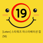 [Leten] 스타워즈 마스터베이션 컵 (56)
