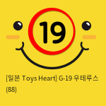 [일본 Toys Heart] G-19 우테루스 (88)