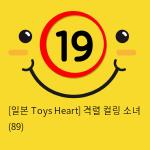 [일본 Toys Heart] 격렬 컬링 소녀 (89)